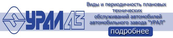 Гарантия Урал